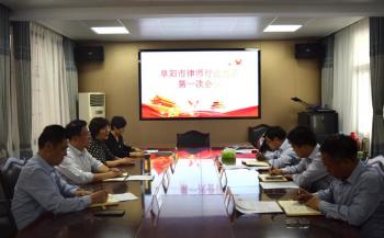 阜阳市律师行业党委召开第一次会议