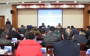 阜阳市第六届律师代表大会第二次会议顺利召...